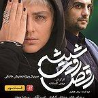 پوستر سریال شبکه نمایش خانگی رقص روی شیشه به کارگردانی مهدی گلستانه