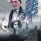 فیلم سینمایی صدای منو میشنوید به کارگردانی صادق پروین آشتیانی