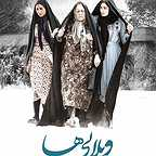 پوستر فیلم سینمایی ویلاییها به کارگردانی منیر قیدی