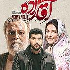 پوستر سریال شبکه نمایش خانگی آقازاده به کارگردانی بهرنگ توفیقی