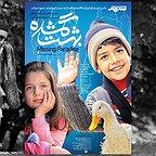 پوستر فیلم سینمایی بهشت گمشده به کارگردانی حمید سلیمیان