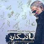 نشست خبری فیلم سینمایی بادیگارد با حضور پرویز پرستویی