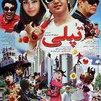 فیلم سینمایی تپلی به کارگردانی هوشنگ درویشپور و محمدرضا میرلوحی