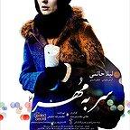 فیلم سینمایی سر به مهر به کارگردانی هادی مقدمدوست