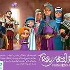 فیلم سینمایی شاهزاده روم به کارگردانی هادی محمدیان