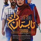فیلم سینمایی تابستان داغ به کارگردانی ابراهیم ایرج زاد
