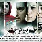 پوستر فیلم سینمایی خانه دختر به کارگردانی شهرام شاهحسینی