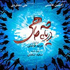 پوستر فیلم سینمایی دریاچه ماهی به کارگردانی مریم دوستی
