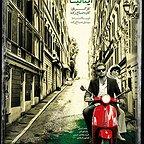 پوستر فیلم سینمایی ایتالیا ایتالیا به کارگردانی کاوه صباغ زاده