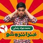 پوستر برنامه تلویزیونی خندوانه به کارگردانی رامبد جوان