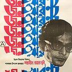 فیلم سینمایی The Middleman به کارگردانی Satyajit Ray