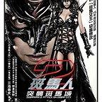 فیلم سینمایی Zebraman 2: Attack on Zebra City به کارگردانی تاکاشی میکه