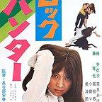 فیلم سینمایی Stray Cat Rock: Sex Hunter به کارگردانی Yasuharu Hasebe