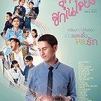 فیلم سینمایی Luk Thung Signature به کارگردانی Prachya Pinkaew