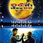 فیلم سینمایی Mekhong Full Moon Party به کارگردانی Jira Maligool