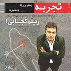 تصویری شخصی از محسن چاوشیحسینی، خواننده تیتراژ و آهنگ ساز سینما و تلویزیون