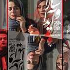 پوستر فیلم سینمایی سارا و آیدا با حضور پگاه آهنگرانی و غزل شاکری