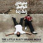 پوستر فیلم سینمایی مغزهای کوچک زنگ زده به کارگردانی هومن سیدی