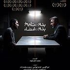 پوستر فیلم سینمایی بدون تاریخ بدون امضاء به کارگردانی وحید جلیلوند