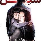 پوستر فیلم سینمایی شنل به کارگردانی حسین کندری