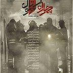 پوستر فیلم سینمایی چهارراه استانبول به کارگردانی مصطفی کیایی