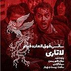 پوستر فیلم سینمایی لاتاری به کارگردانی محمدحسین مهدویان