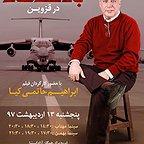 پوستر فیلم تلویزیونی به وقت شام به کارگردانی ابراهیم حاتمیکیا