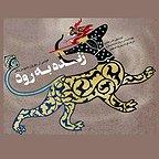 فیلم سینمایی زنده به رود به کارگردانی بهروز ملبوس باف