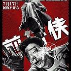 فیلم سینمایی Jian Bing Man به کارگردانی