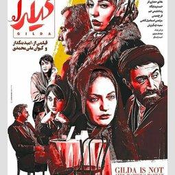 فیلم سینمایی گیلدا (1395)