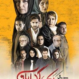 سریال شبکه نمایش خانگی ملکه گدایان (1399)