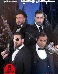 سریال شبکه نمایش خانگی شبهای مافیا (1399)