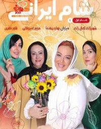 سریال شبکه نمایش خانگی شام ایرانی 2 (1398)