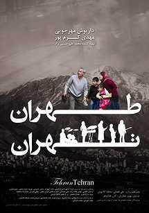 طهران تهران