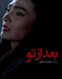 فیلم سینمایی بعد از تو (1398)