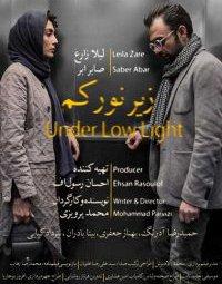 فیلم سینمایی زیر نور کم (1399)