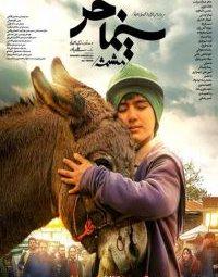 فیلم سینمایی سینما خر (1396)