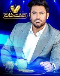 برنامه شبکه نمایش خانگی هفت خان (1399)