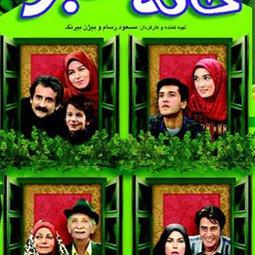 سریال تلویزیونی خانه سبز (1375)
