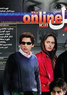 قتل آنلاین