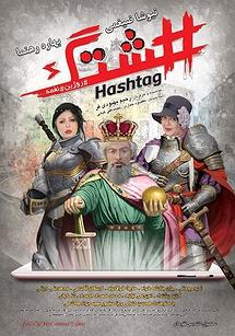 هشتگ (1395)