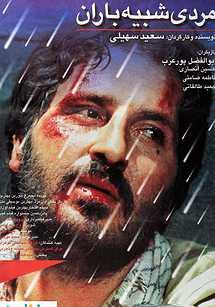 مردی شبیه باران