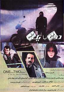دو فیلم با یک بلیط
