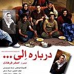 پوستر فیلم سینمایی درباره الی به کارگردانی اصغر فرهادی