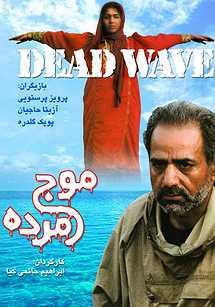 موج مرده