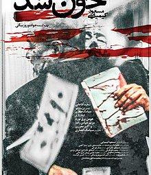 فیلم سینمایی خون شد (1398)