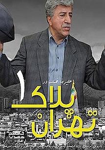 تهران پلاک1