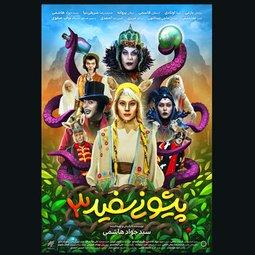 فیلم سینمایی آهوی پیشونی سفید 3 (1397)