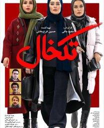 فیلم سینمایی تکخال (1399)