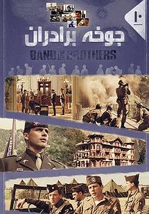 جوخه برادران - قسمت دهم (2001)